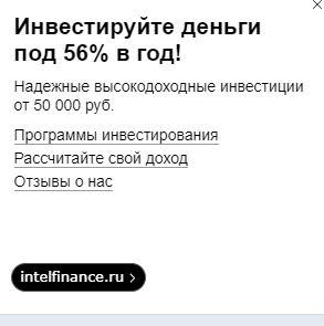 Интел финанс: берегитесь жуликов!