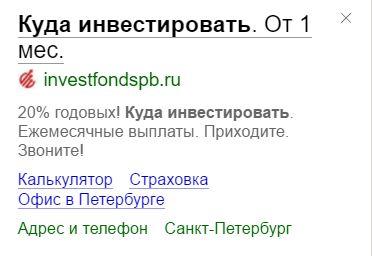 КПК «Инвестфонд Санкт-Петербург»: не рекомендуем