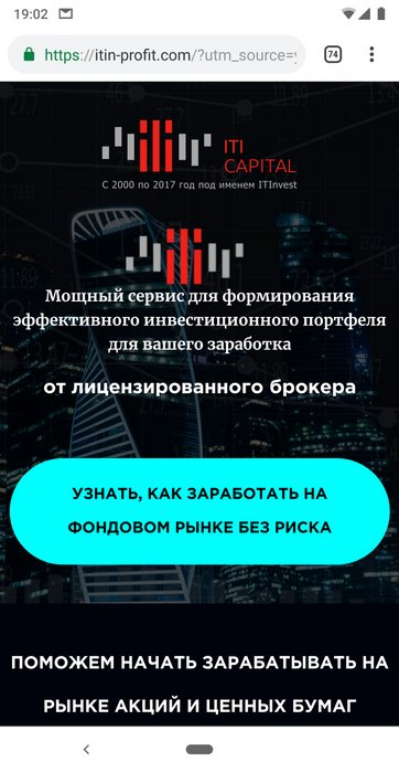 itin-profit.com (Якобы ITI Capital, Ай Ти Инвест): мошенники