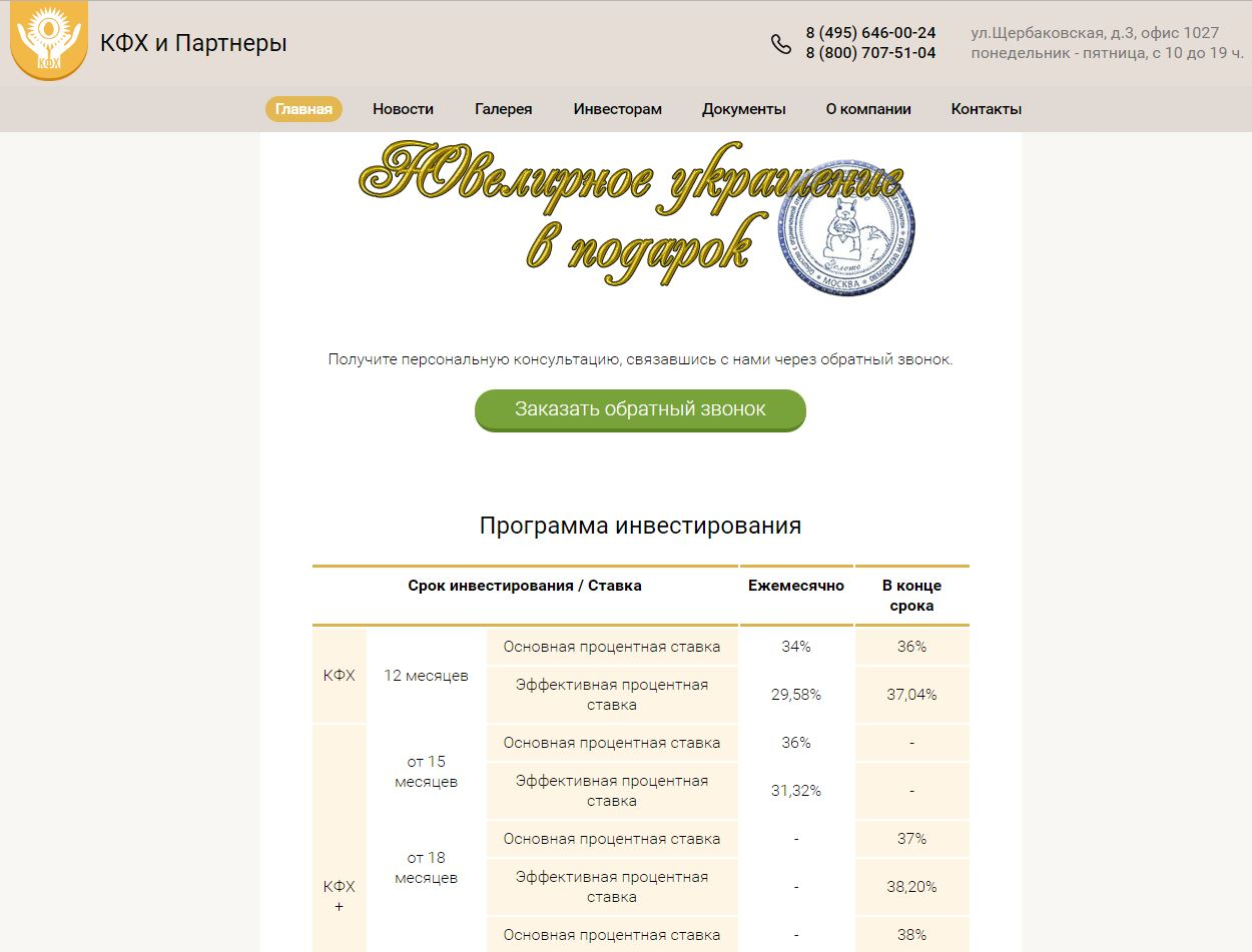 """""""КФХ и Партнеры"""": не рекомендуем"""