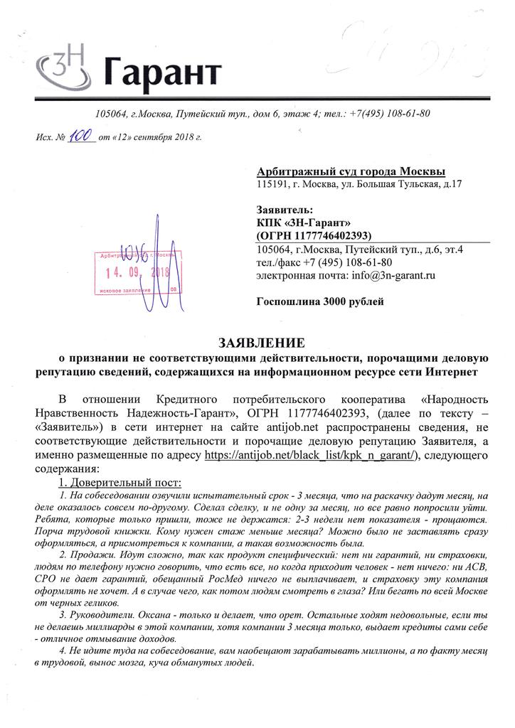 """КПК """"3Н Гарант"""" проиграл в суде сайту отзывов"""