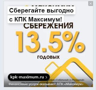 КПК «Максимум»: не рекомендуем