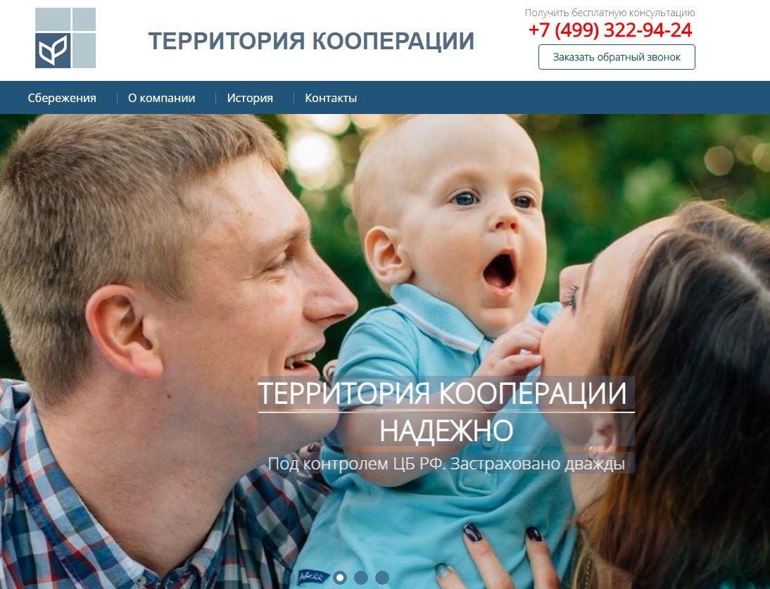 КПК «Инвест–Проект» (ТМ «Территория кооперации»): не рекомендуем