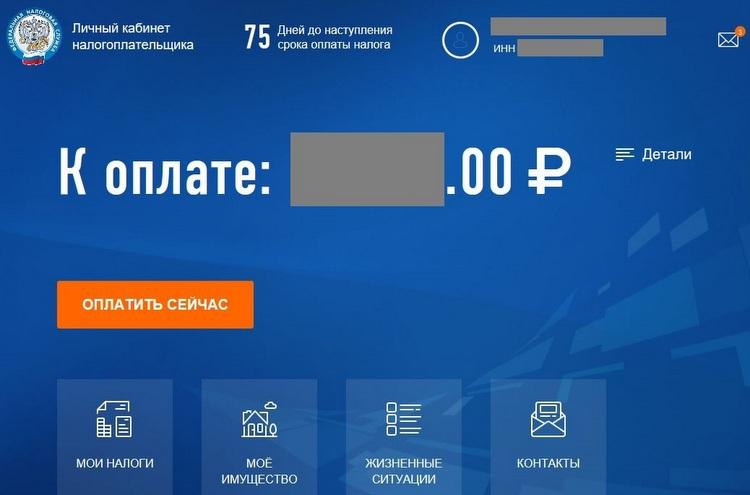 ФНС обещает автоматическое применение льготы 20 метров в налоге на имущество