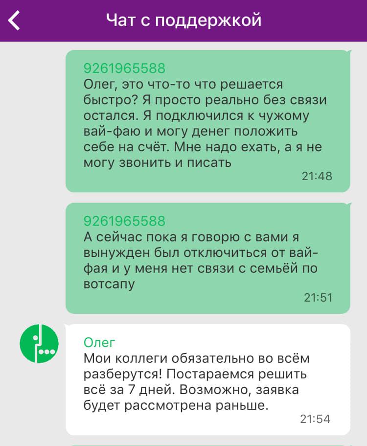 """""""МегаФон устроили мне веселый челлендж"""""""
