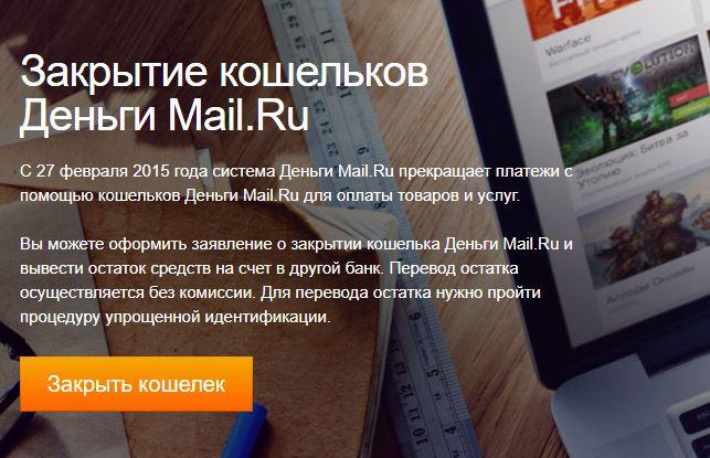 Проверьте, остались ли у вас деньги в кошельке Деньги Mail.Ru