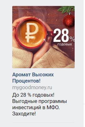 «Мои Хорошие Деньги» (МФО «Финанс-ДА»): не рекомендуем