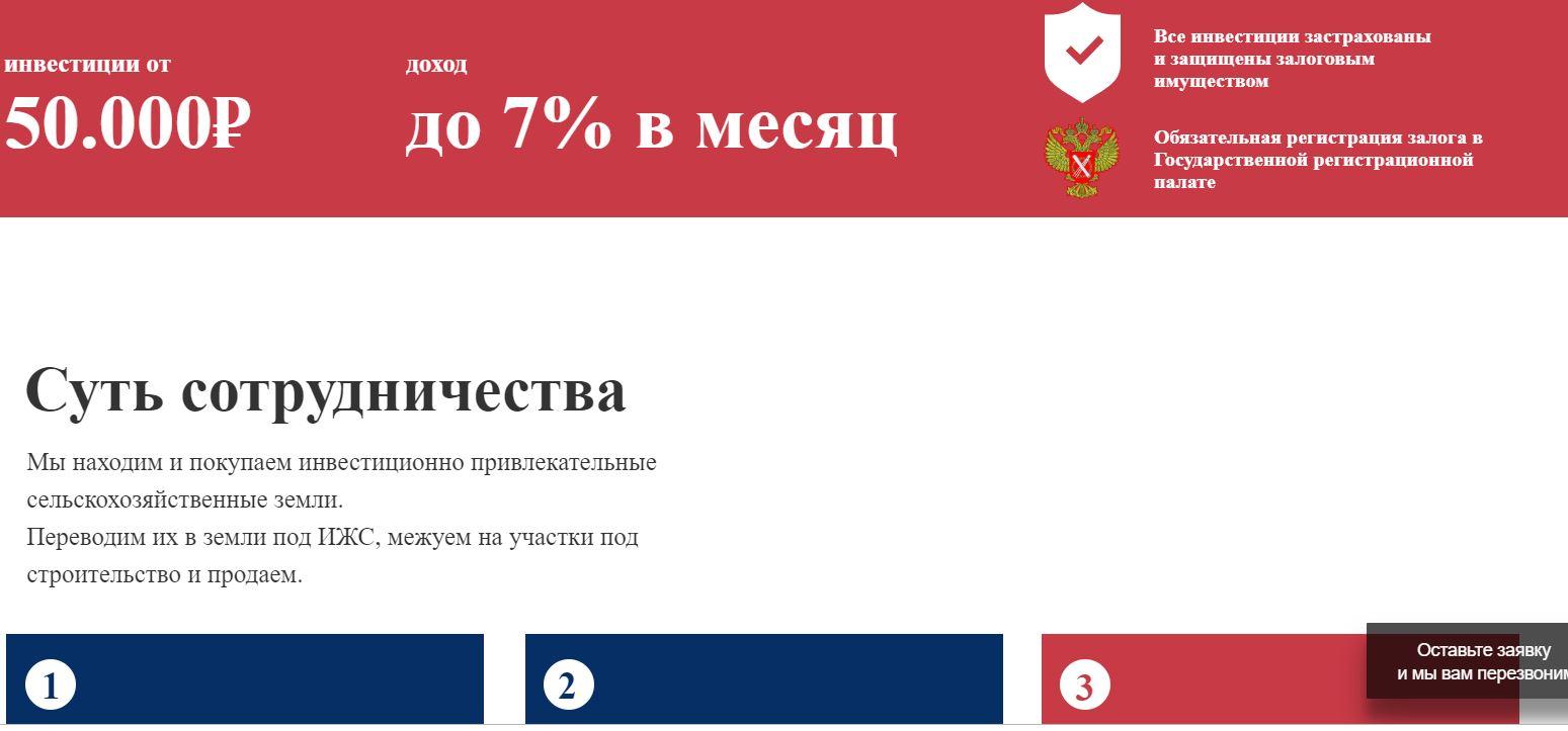 """""""НВM-инвест"""" (Краснодар): признаки финансовой пирамиды"""