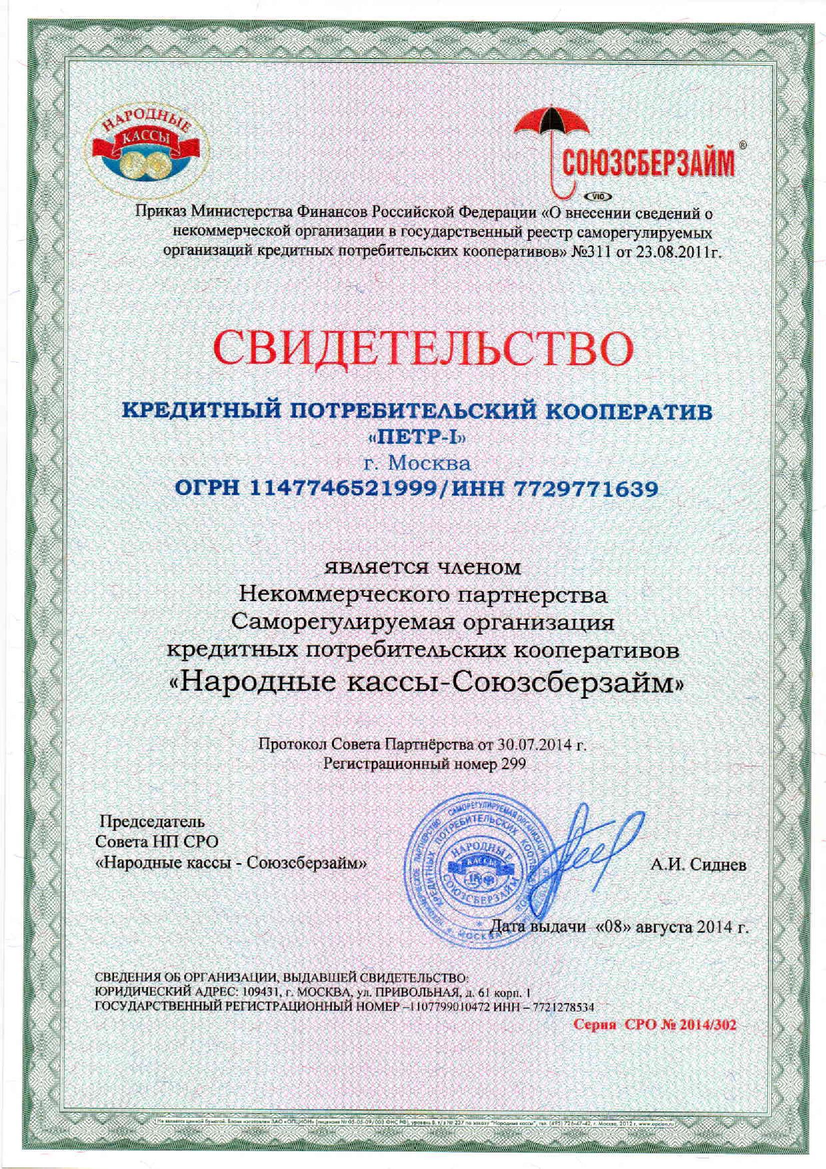 КПК Пётр 1 прекратил выплаты