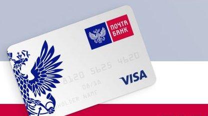pochtabank_element120_card