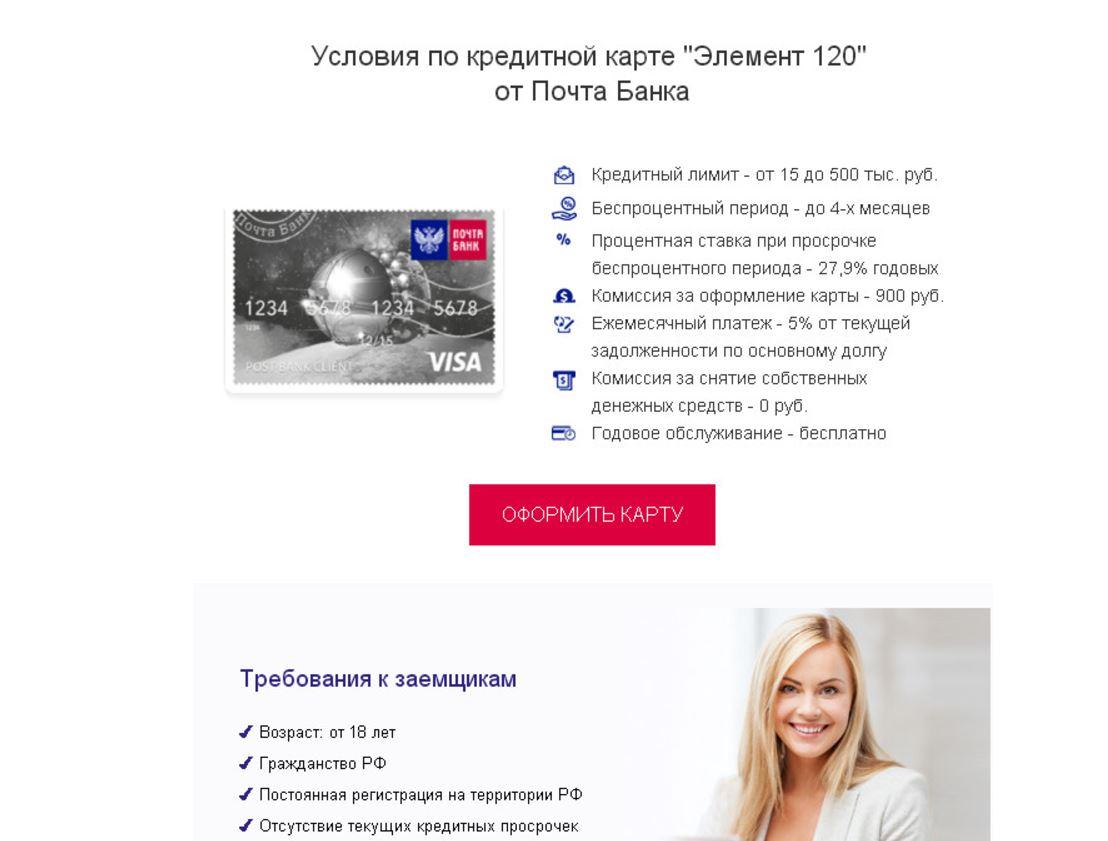 Спам с услугами Почта-банка
