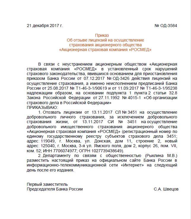 «РОСМЕД»: приказ об отзыве лицензии