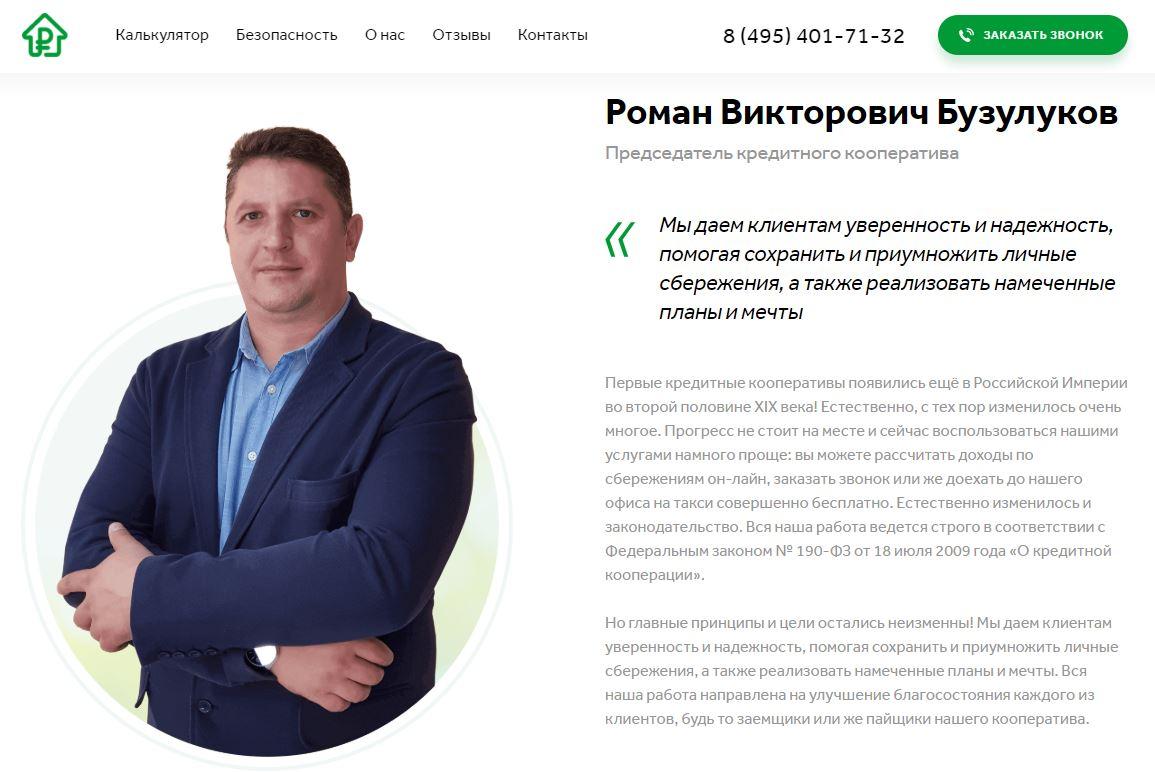 КПК «Русский сберегательный дом»: не рекомендуем