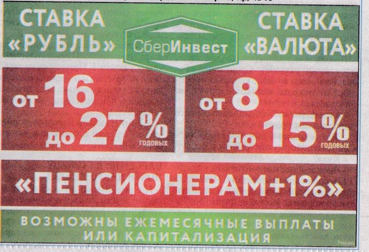 sberinvest3-750