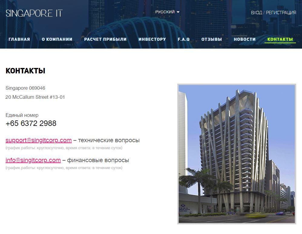 Осторожно: Singapore It