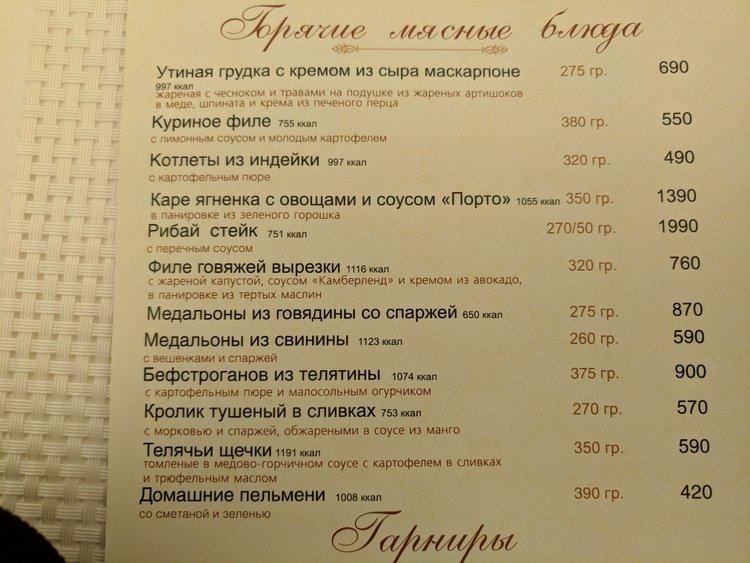 Suggerimenti nei ristoranti russi