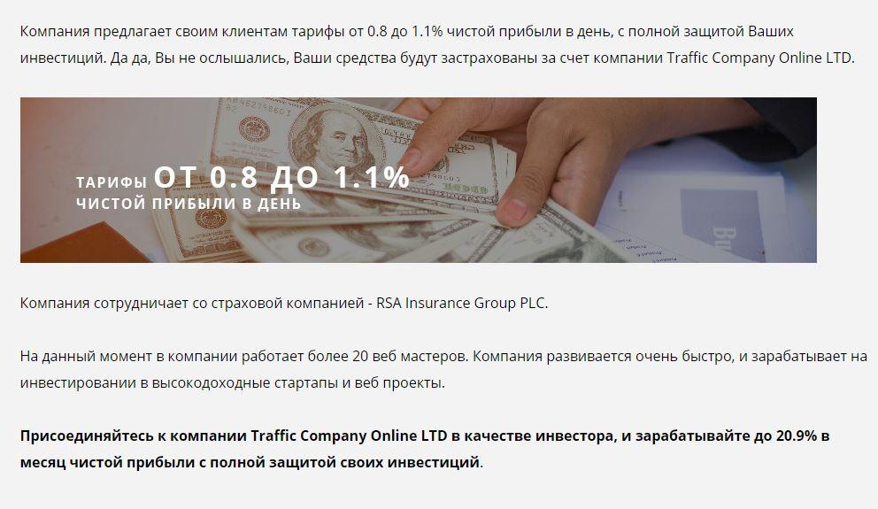 T Company Online: осторожно, мошенники