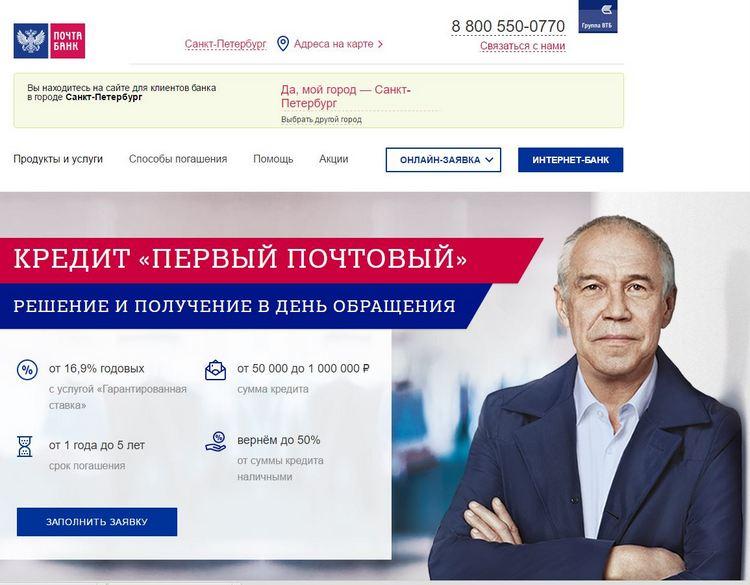 v_pochtabank2016_site