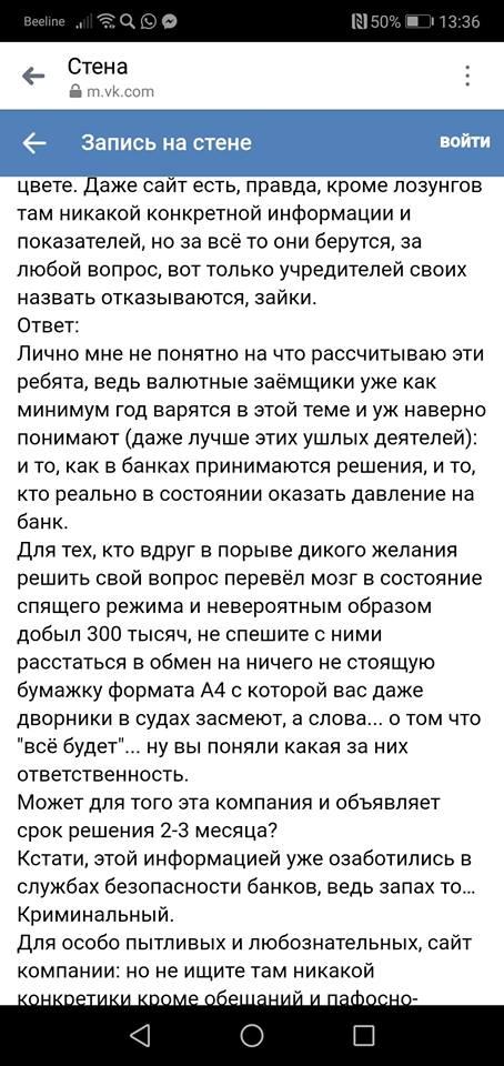 Высшая инстанция РФ: негативный отзыв Ирины Сафьяновой