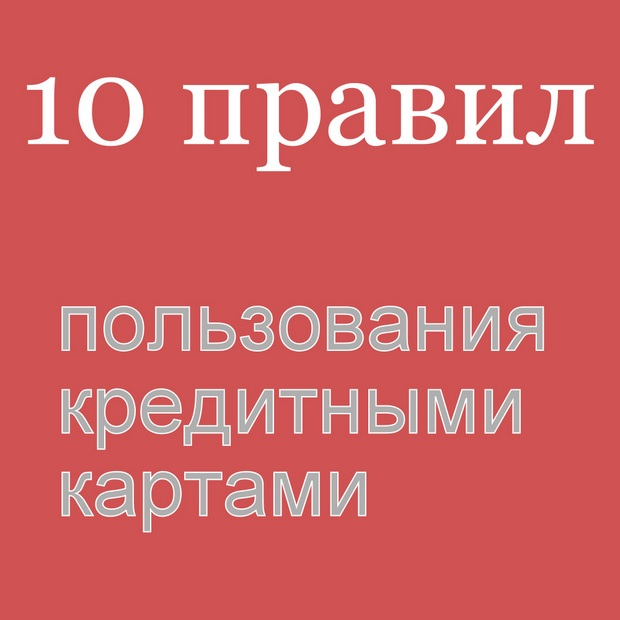 vklader-10pravil-620
