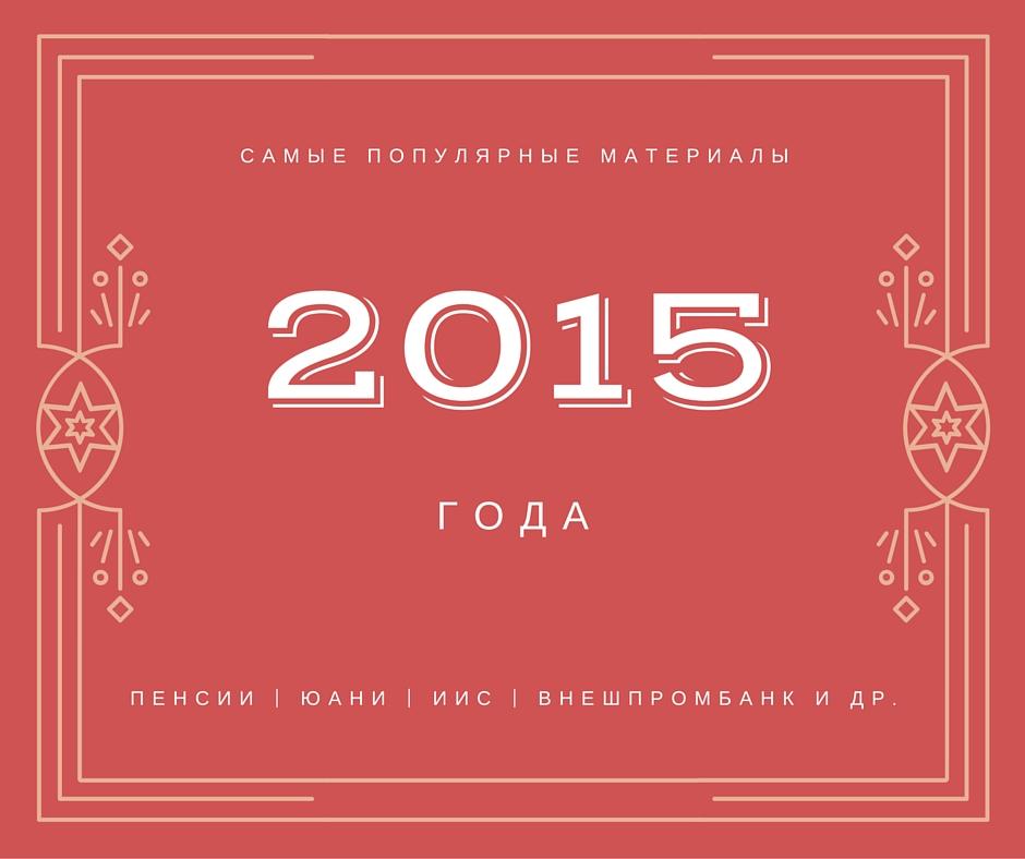 vklader-popular-2015