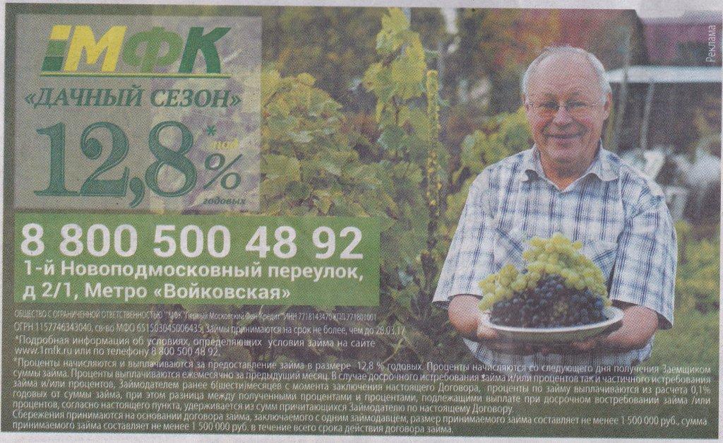 vklader_MFK_dachnyisezon