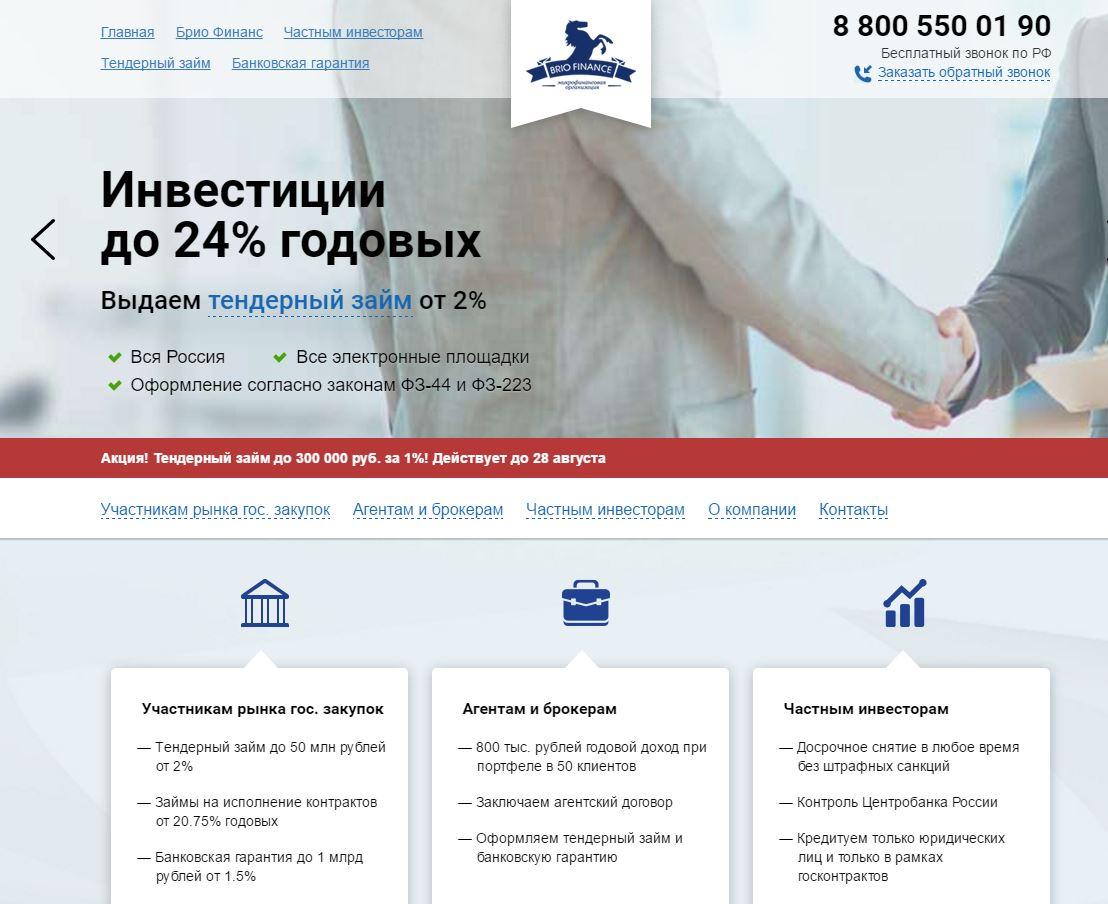 vklader_brio-finance2