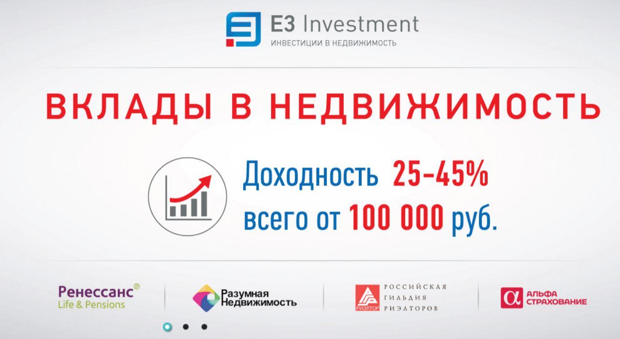 vklader_e3investment2
