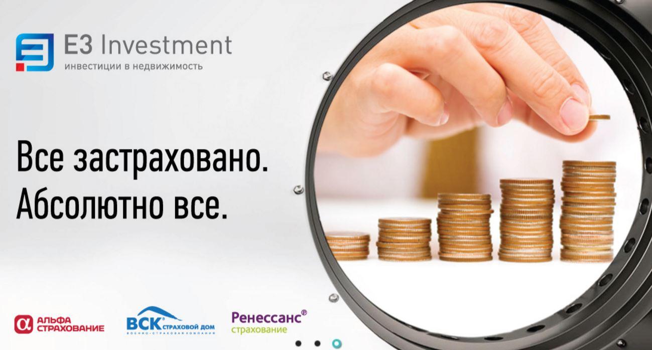 vklader_e3investment3