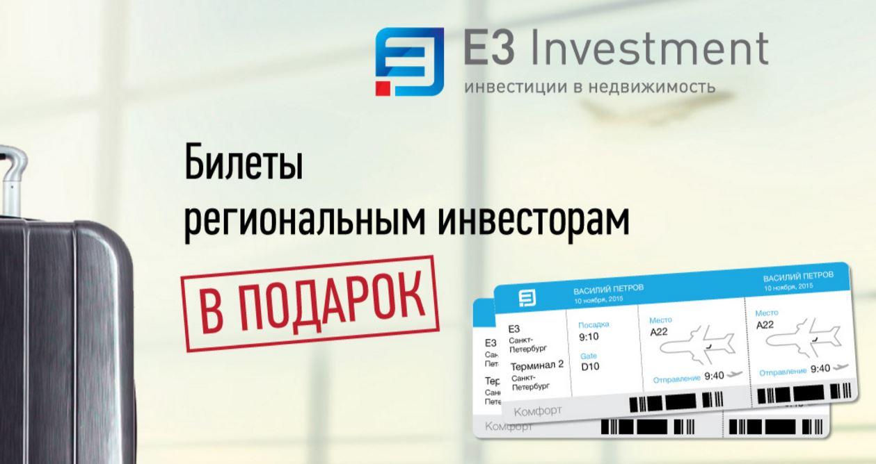 vklader_e3investment4