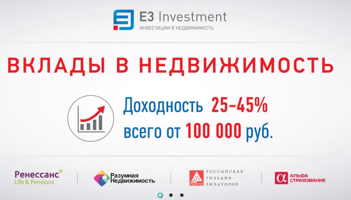 vklader_e3investment5