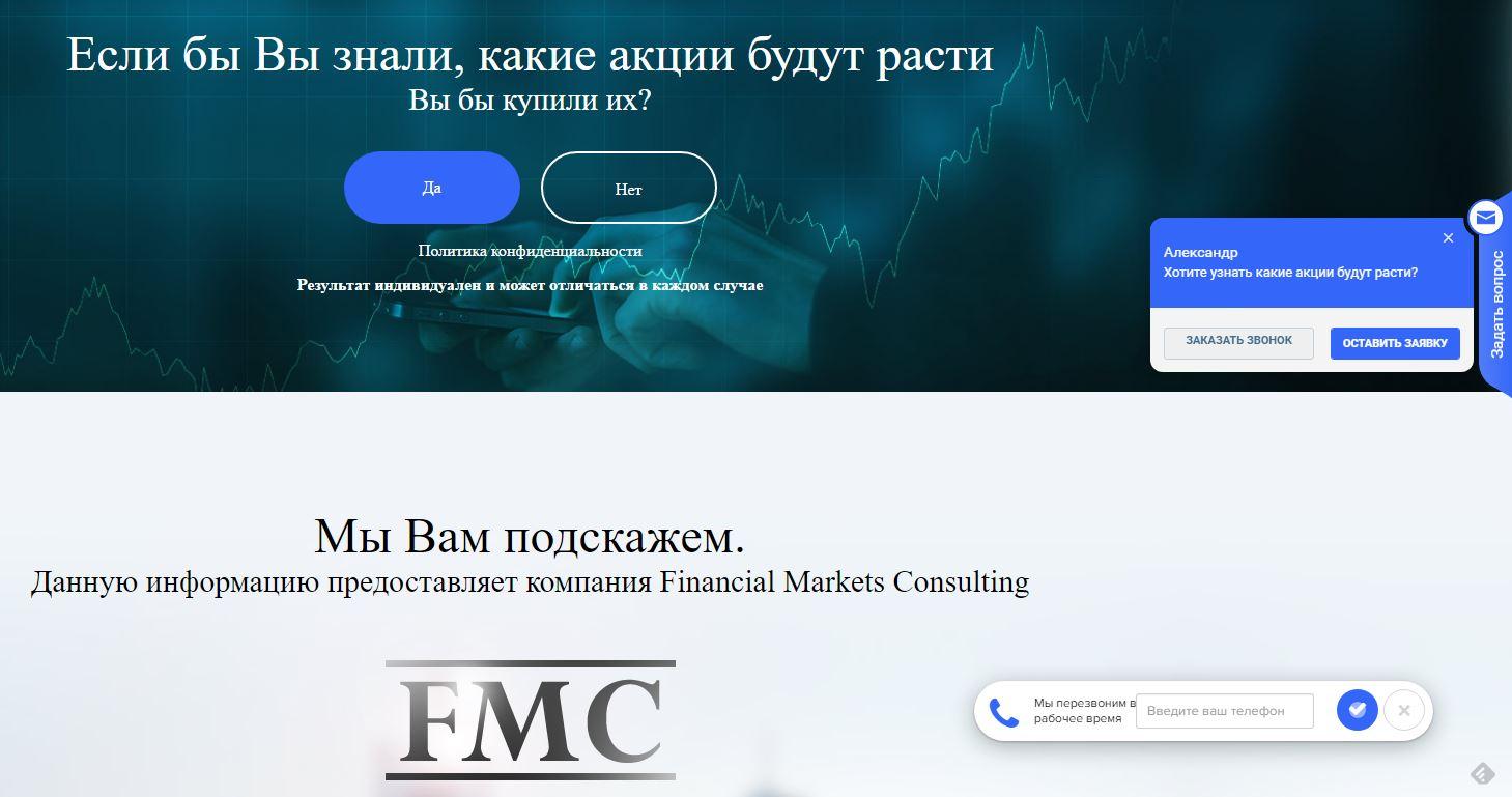 Осторожно: некорректные обещания доходности по акциям от FMC