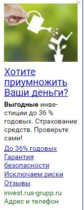 vklader_invest-rus-grupp