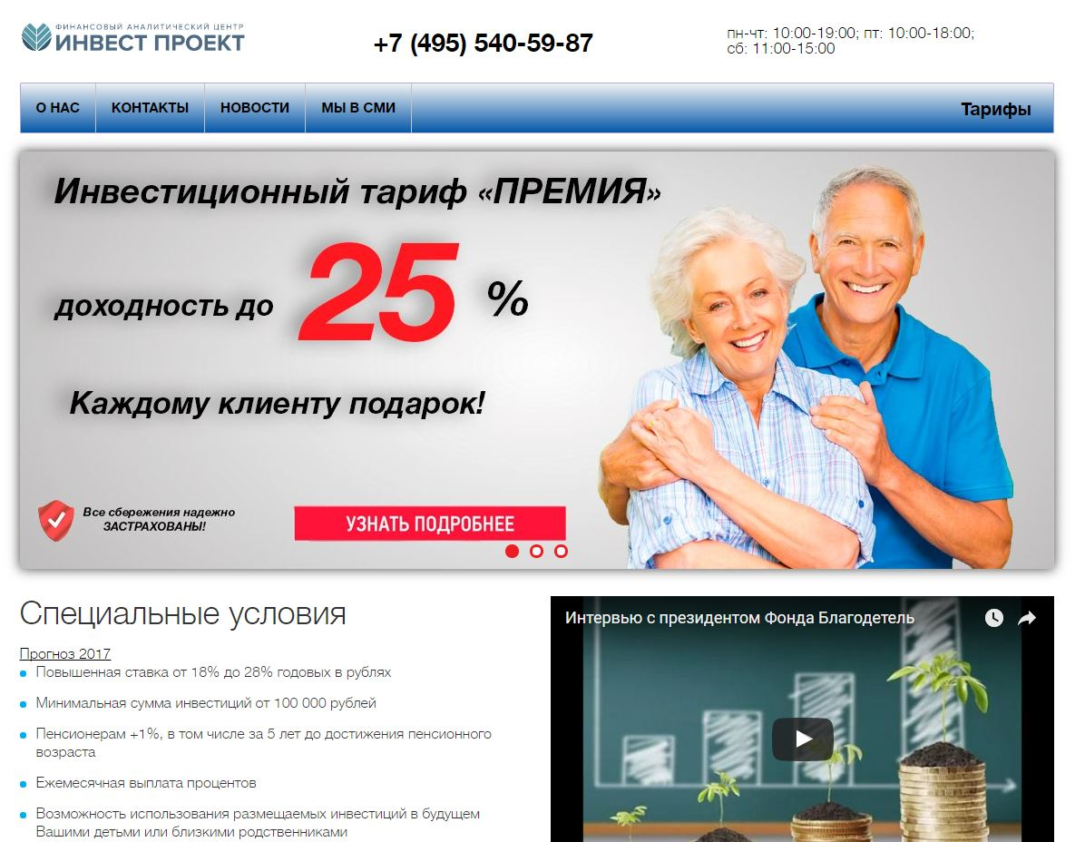 ФАЦ Инвест-Проект: не рекомендуем