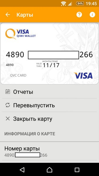 vklader_qiwi_visa_virtual-600