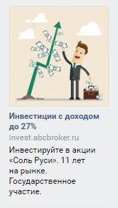 vklader_solrusi1