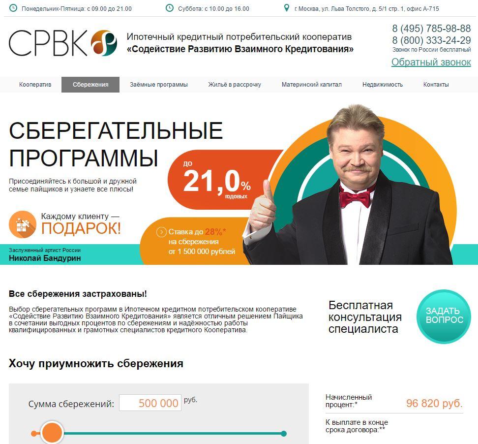 vklader_srvk_290816_site