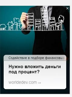 Осторожно, World Estate Development LTD