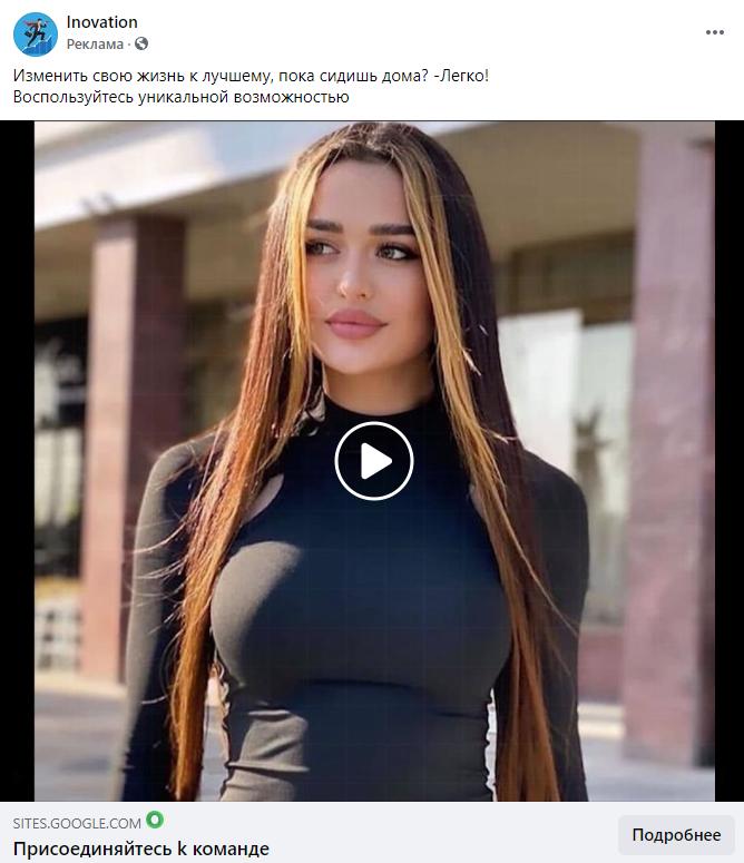 10 примеров рекламы мошенников с девушками