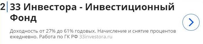 33 инвестора: признаки финансовой пирамиды