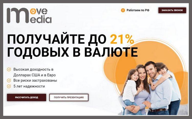 movemedia (ВДвижении): не связывайтесь