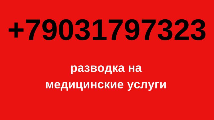 +79031797323 (89031797323): разводка на медицинские услуги