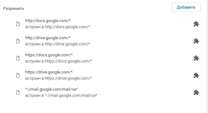 Как отключить уведомления в Гугл Хром