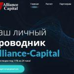 Alliance Capital: мошенники