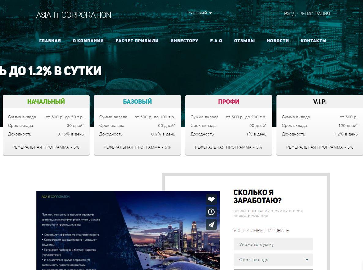 Asia IT Corporation: осторожно, мошенники
