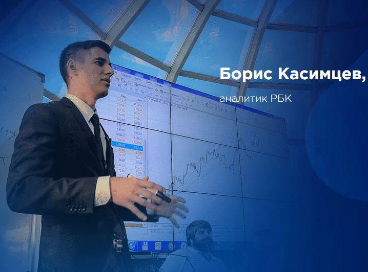 Аналитик Борис Kасимцев: можно ли доверять?