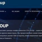 CFD GROUP: как слили депозит