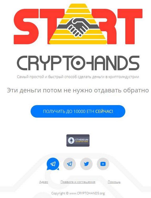 CryptoHands — крипта для лохов