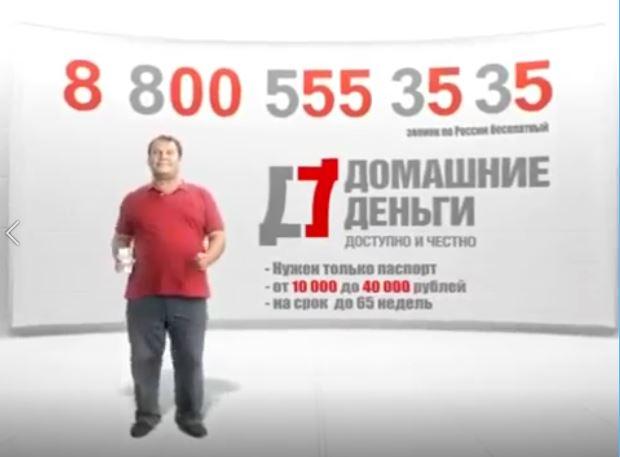 Список кредиторов МФО «Домашние деньги»