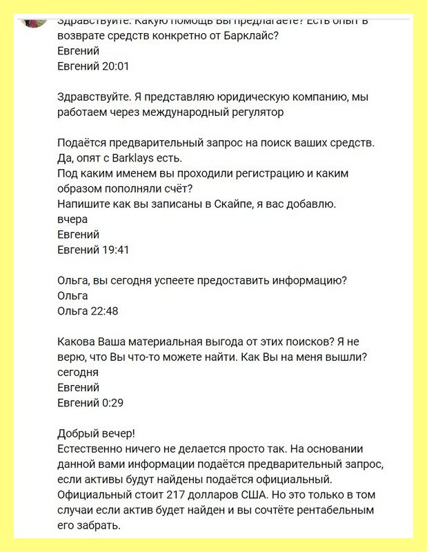 Евгений Бутин (возврат денег из лохотронов) — мошенник